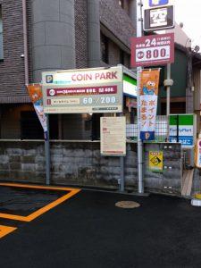 大阪府池田市満寿美町1−28